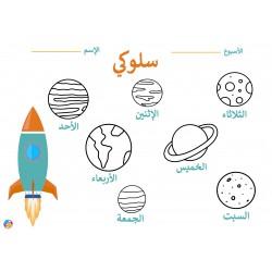 Fiche Comportement en Arabe