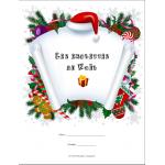 S.A.É. Les emplettes de Noël