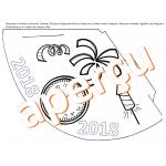 Chapeaux de fête - Nouvel An - Imprimable