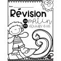 Cahier de révision - 4e année - Mathématique