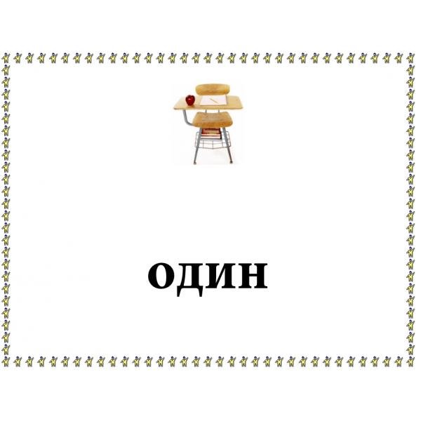 числа Numéros en russe Affiches