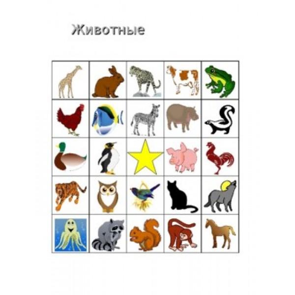 животные en russe Bingo