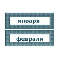 Календарь на русском языке