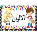 Les couleurs en arabe