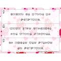 Messages secrets - St-Valentin